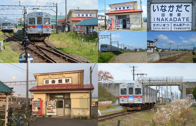 弘南鉄道:田舎館