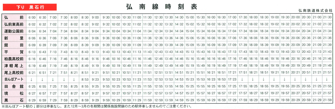 timetable-konan-1160down