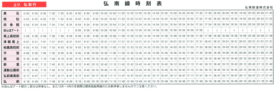 timetable-konan-1160up