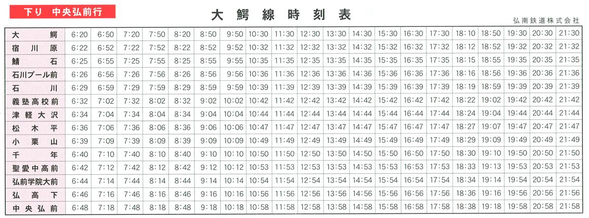 timetable-owani-1160down