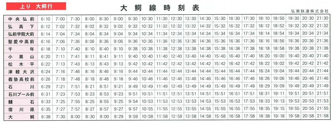timetable-owani-1160up