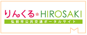 りんくるHIROSAKI