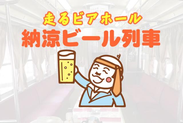 2017納涼ビール列車  青森弘前:弘南鉄道株式会社